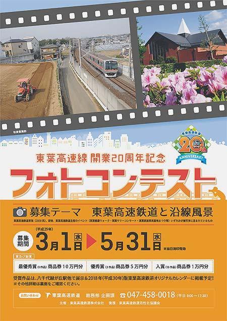 「東葉高速線開業20周年記念フォトコンテスト」作品募集