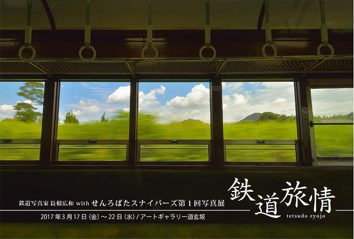 せんろばたスナイパーズ第1回写真展「鉄道旅情」開催