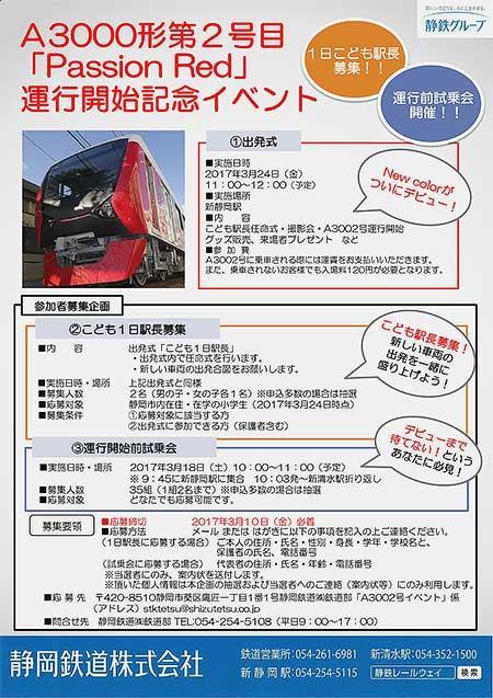 3月18日 静岡鉄道『A3000形 第2号目「Passion Red」運行開始記念イベント』開催