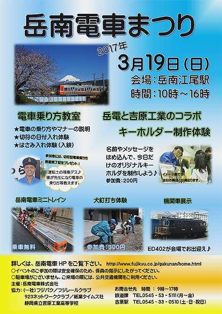 3月19日「岳南電車まつり」開催