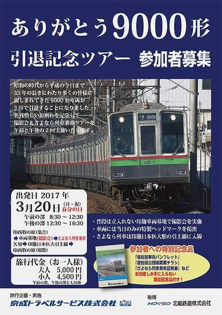 3月20日 北総鉄道「ありがとう9000形引退記念ツアー」開催