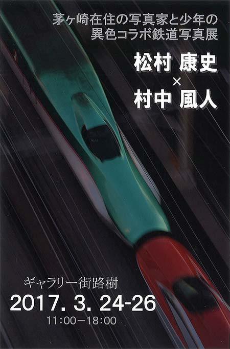 「松村康史× 村中風人 コラボ鉄道写真展」開催