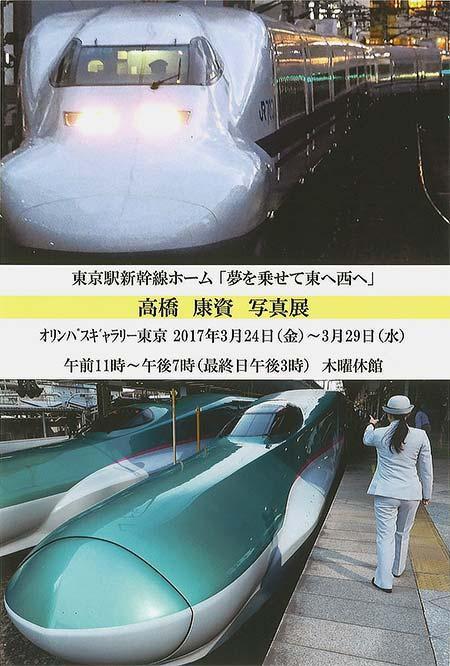 高橋康資写真展「夢を乗せて 東へ西へ」開催