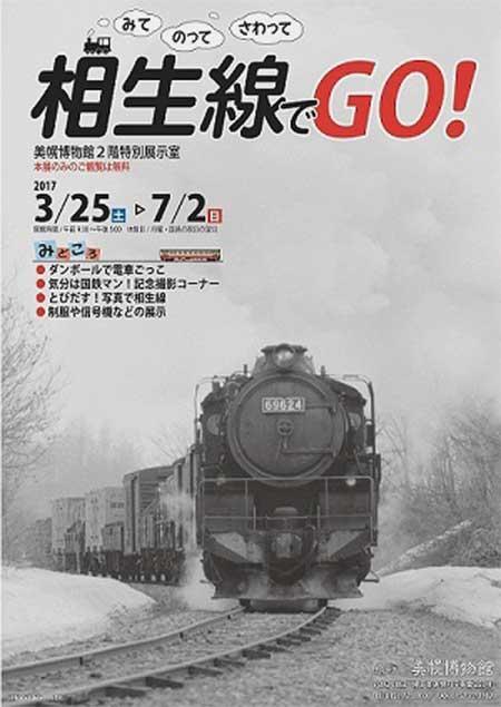 美幌博物館で企画展「相生線でGO!」開催