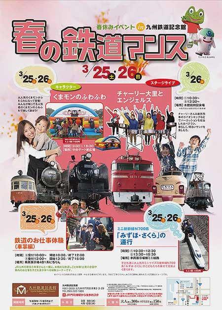 3月25日・26日 九州鉄道記念館で「春休みイベント 春の鉄道マンス」開催
