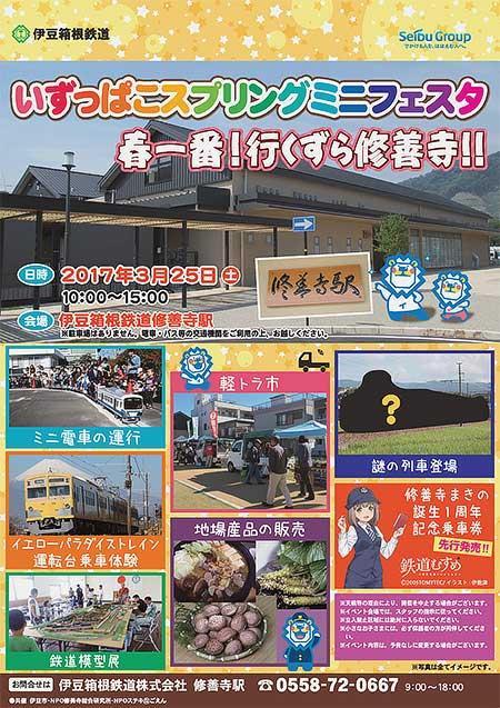 3月25日 伊豆箱根鉄道,いずっぱこスプリングミニフェスタ「春一番!行くずら修善寺!!」開催
