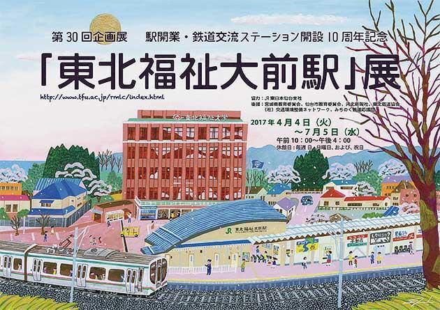 東北福祉大学・鉄道交流ステーションで第30回企画展「東北福祉大前駅」開催