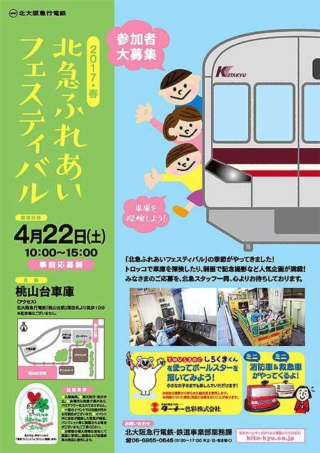 4月22日「北急ふれあいフェスティバル」開催