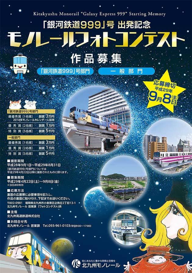 北九州モノレール『「銀河鉄道999」号出発記念モノレールフォトコンテスト』開催