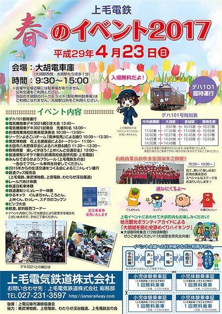 4月23日 上毛電気鉄道「春のイベント2017」開催