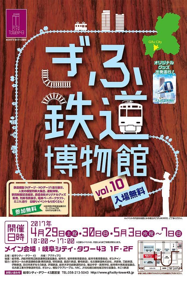 「ぎふ鉄道博物館Vol.10」開催