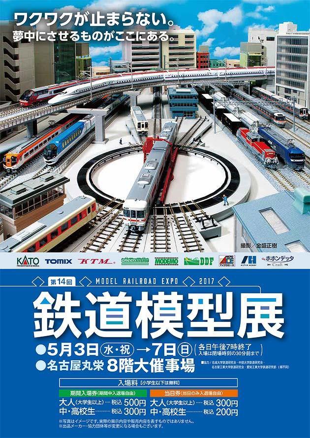 丸栄百貨店で「第14回 鉄道模型展」開催