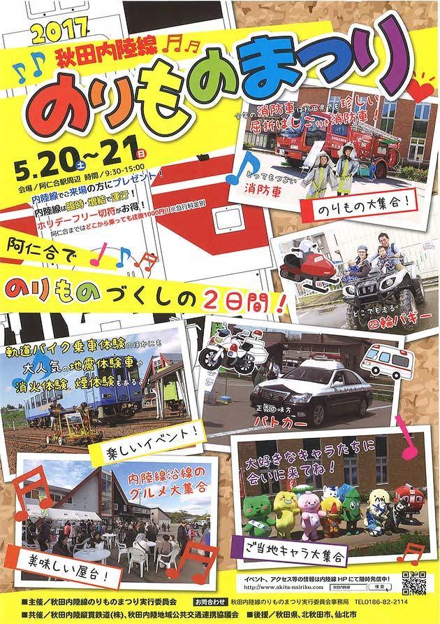 秋田内陸縦貫鉄道「2017 秋田内陸線 のりものまつり」開催