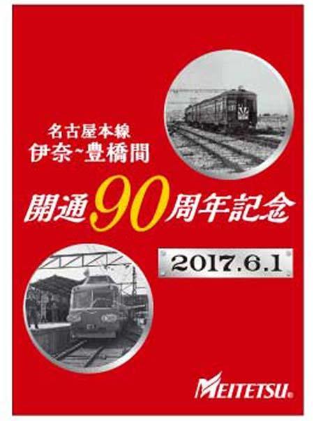 名鉄「伊奈—豊橋間開通90周年記念イベント」実施