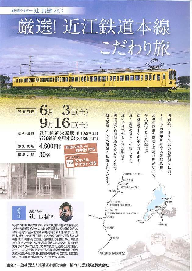 「厳選!近江鉄道本線こだわり旅」参加者募集