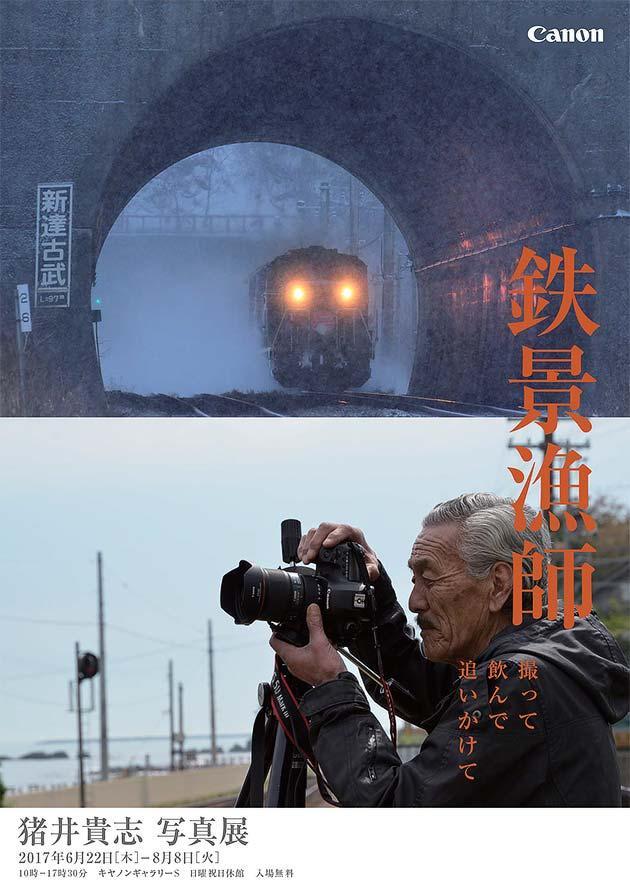 猪井貴志写真展「鉄景漁師」開催