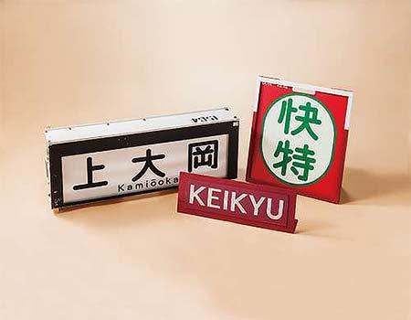 京急百貨店で鉄道部品販売会開催