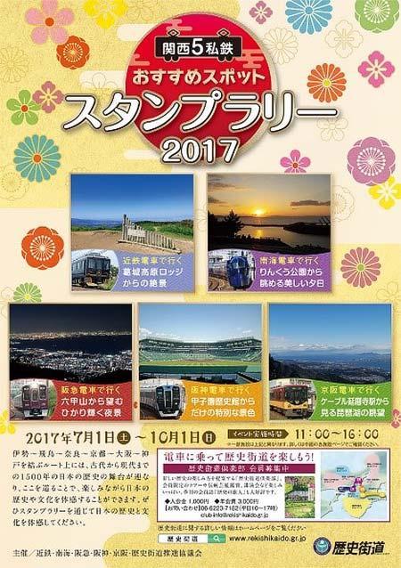 「関西5私鉄おすすめスポットスタンプラリー2017」開催