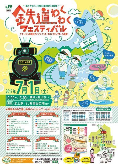 7月1日「鉄道わくわくフェスティバル」開催