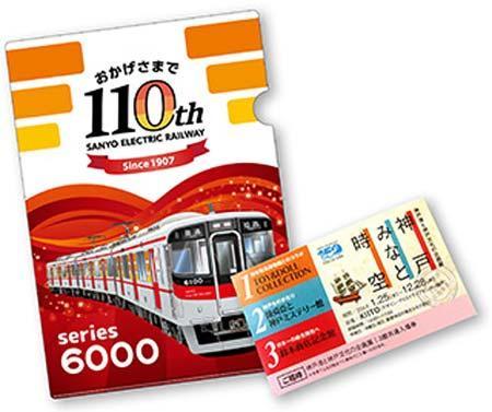 「山陽電車創立110周年 記念スタンプラリー」開催