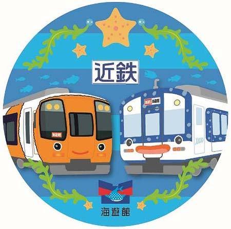 近畿日本鉄道・海遊館「きんてつモバイルスタンプラリー」開催