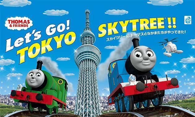 「Let's Go! TOKYO SKYTREE®!! スカイツリーに、トーマスとなかまたちがやってきた!」開催