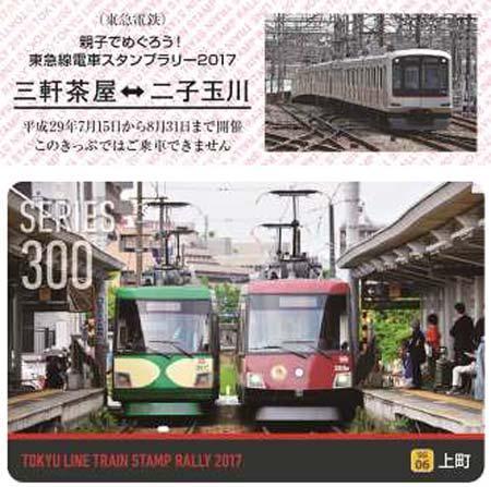 「親子でめぐろう!東急線電車スタンプラリー2017」開催