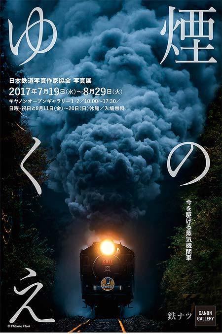JRPS写真展「煙のゆくえ 〜今を駆ける蒸気機関車〜」開催