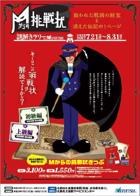 名鉄「Mからの挑戦状〜狙われた戦国の財宝と消えた伝記の1ページ〜」開催