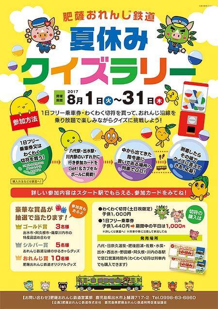 肥薩おれんじ鉄道「夏休みクイズラリー」開催