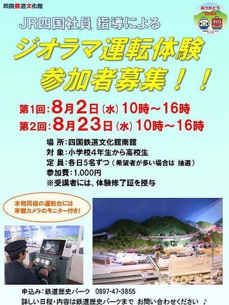 8月2日・23日 四国鉄道文化館南館で「ジオラマ運転体験」開催