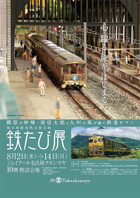 ジェイアール名古屋タカシマヤ「鉄たび展 ~模型の神様・原信太郎と九州の風が紡ぐ鉄道ロマン~」開催