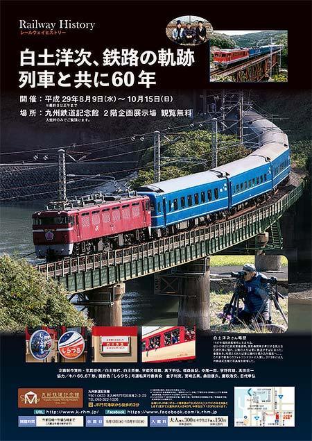 九州鉄道記念館で企画展「白土洋次、鉄路の軌跡・列車と共に60年」開催