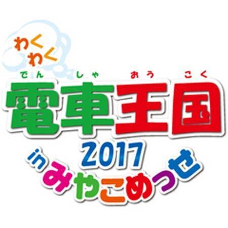 170811_wakuwaku_event.jpg