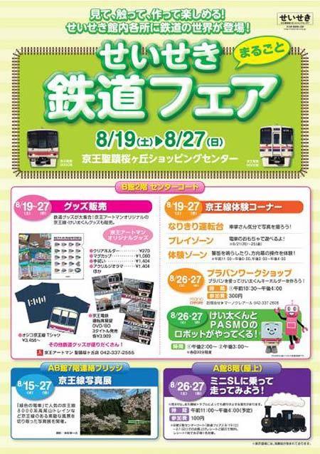 京王聖蹟桜ヶ丘ショッピングセンターで「せいせき鉄道フェア」開催