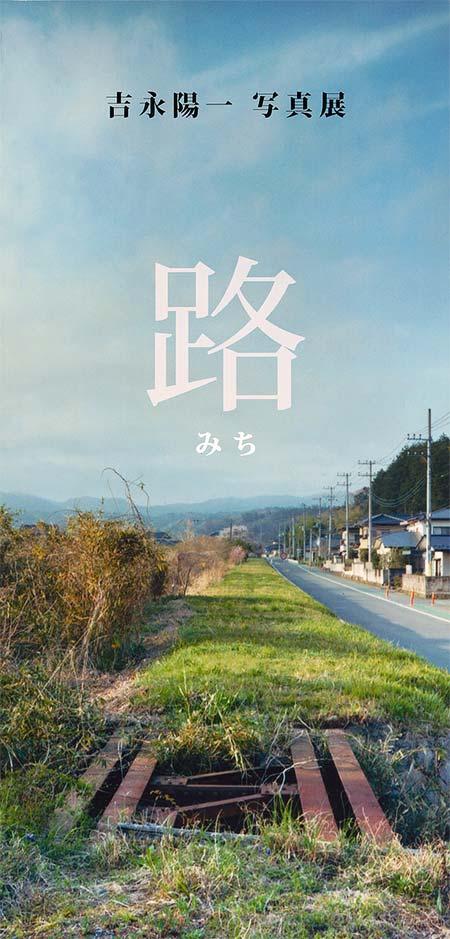 吉永陽一写真展「路(みち)」開催