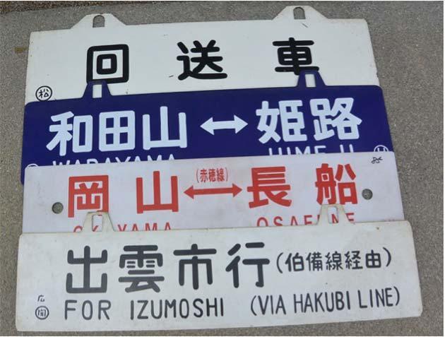 8月26日・27日 旭屋書店なんばCITY店で,鉄道用品即売会開催