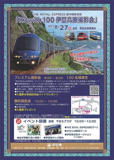 伊豆急行「THE ROYAL EXPRESS 運行開始記念 R3with100 伊豆高原撮影会」開催