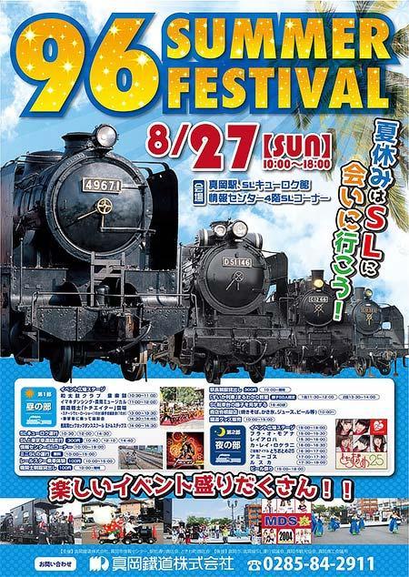8月27日 真岡鐵道「キューロクサマーフェスティバル」開催