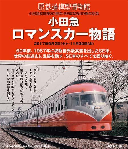 原鉄道模型博物館「小田急ロマンスカー物語」開催