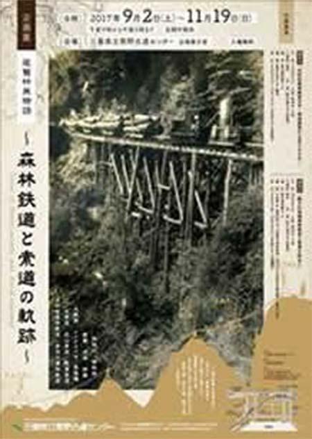 三重県立熊野古道センターで企画展「尾鷲林業物語~森林鉄道と索道の軌跡~」開催