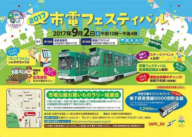 9月2日 札幌市交「2017市電フェスティバル」開催