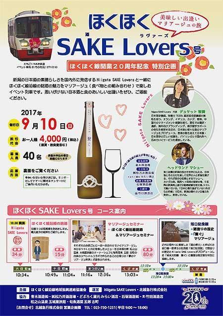 ほくほく線開業20周年記念イベント列車「ほくほく SAKE Lovers 号」運転