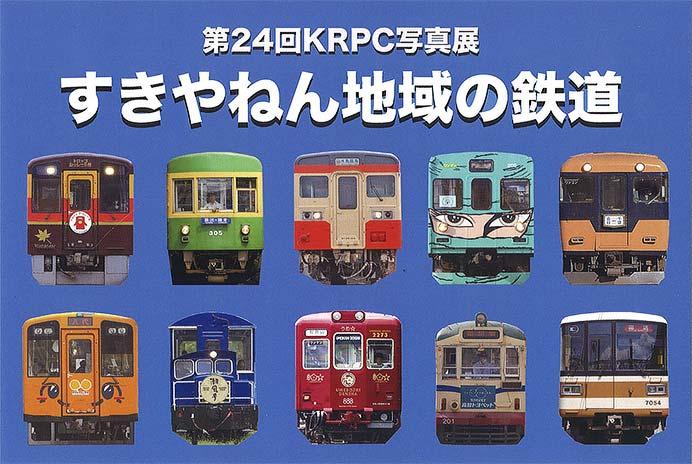 第24回 KRPC 写真展「すきやねん地域の鉄道」開催