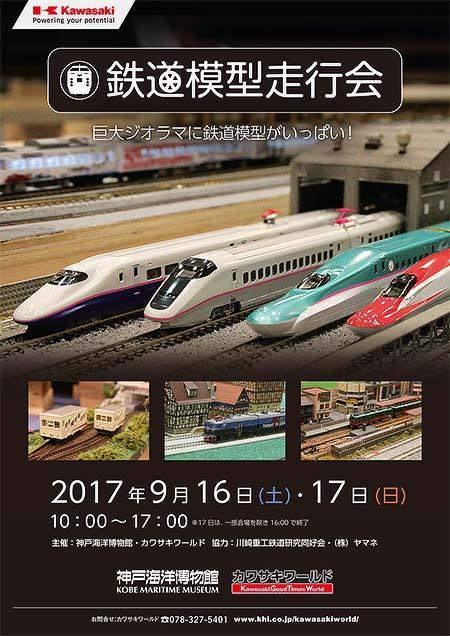9月16・17日 神戸海洋博物館・カワサキワールド「鉄道模型走行会」開催