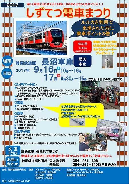 静岡鉄道長沼車庫で「2017しずてつ電車まつり」開催
