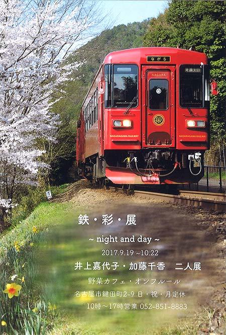 「鉄・彩・展〜night and day 〜」開催