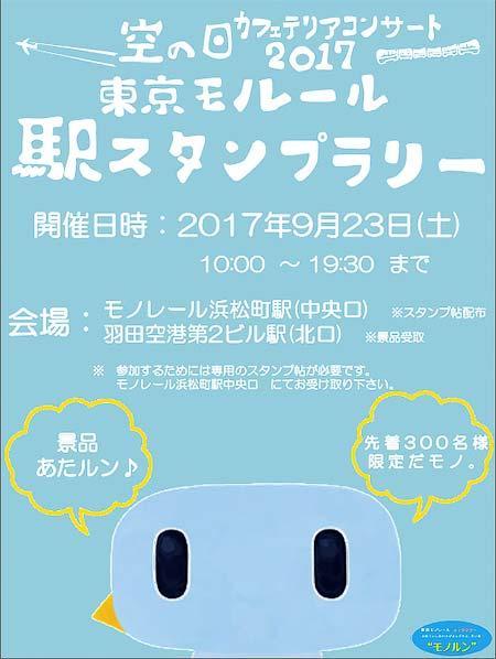 「東京モノレール 駅スタンプラリー」開催