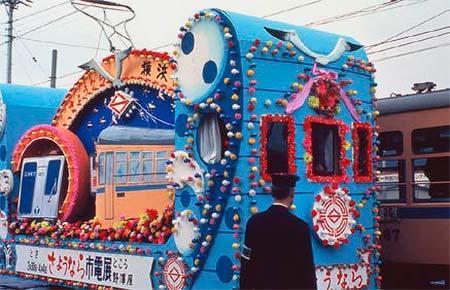 横浜市電保存館で「磯子区制90周年記念 復活!花電車 しでん祭り」開催