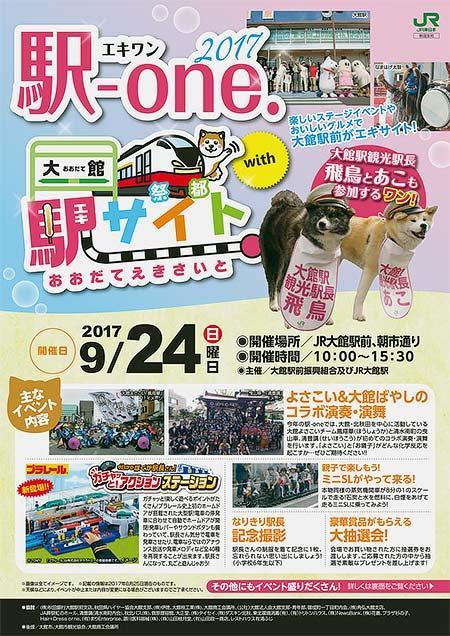 「駅-One.2017 with おおだて駅サイト」開催